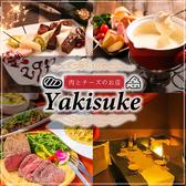 肉とチーズのお店 Yakisuke 池袋東口店 和歌山市のグルメ