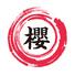 銀座 櫻のロゴ