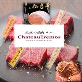 天空の焼肉バル ChateauEremos シャトーエレモス