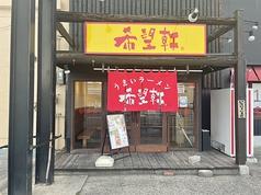 希望軒 藤井寺店の雰囲気1