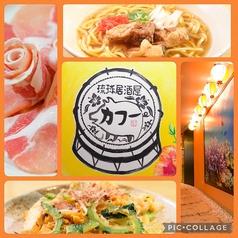 琉球居酒屋カフーの写真