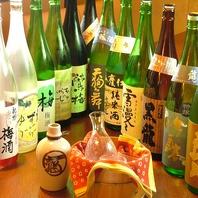 コースの飲み放題は、日本酒/梅酒/焼酎も豊富に取揃え…