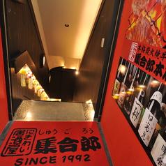 仙台牛タン居酒屋 集合郎 一番町 本店の外観2