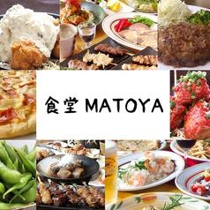 食堂 MATOYAの写真