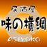 味の横綱 AJIYOKO 中山店のロゴ