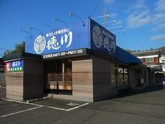 徳川 岩国室の木店の写真
