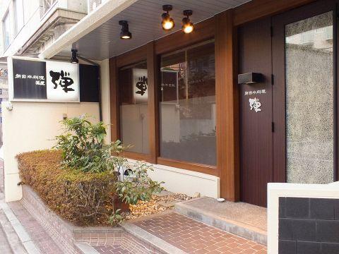 新日本料理 弾 店舗イメージ3
