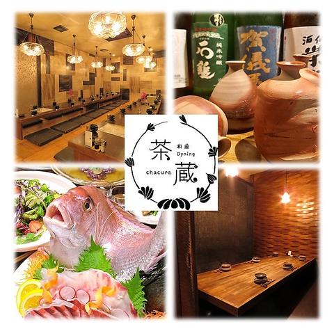 居酒屋ダイニング 茶蔵(ちゃくら)