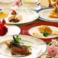 厳選食材を楽しむフレンチコース