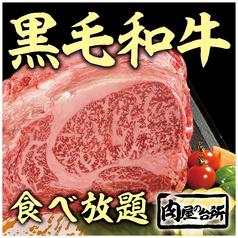 肉屋の台所 五反田店特集写真1