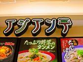 アジアン亭 リーフウォーク 稲沢店の詳細
