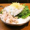地鶏ともつ鍋 丸九 研究学園店のおすすめポイント3