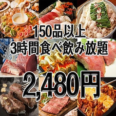 焼き鳥&新宿マグロセンター カンパイ屋 新宿本店特集写真1