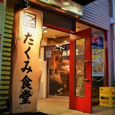 鮮魚酒場 たくみ食堂の雰囲気2