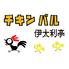 チキンバル 伊太利亭のロゴ