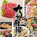 博多もつ鍋 馬肉 九州自慢 静岡北口店のおすすめ料理1