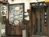麺創 玄古の雰囲気2