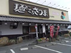 麺どころさつま 小山田店の写真