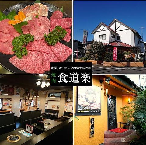 食道楽 戸田店