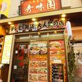 横浜中華街の関帝廟通りにあるお店です!
