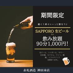 赤札酒蔵 神田本店の雰囲気1