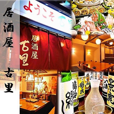 半個室のホッと落ち着く店内。旬の食材を使った料理・新潟地酒が人気の緑提灯居酒屋!
