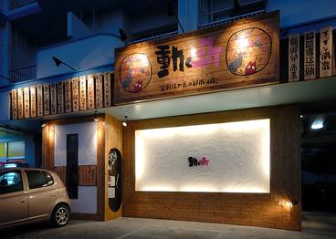 動く町 光の都市店 宜野湾店の雰囲気1