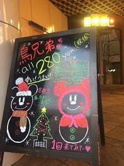 にっぱち居酒屋 鳥兄弟 徳島駅前店の雰囲気1