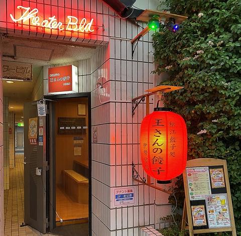 王さんの餃子 伊勢宮店の写真
