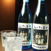 他では飲めないお酒も豊富にありますよ。女性にオススメ♪フレッシュな果実酒も◎またワインやカクテル系の種類も豊富です!地酒山本も追加致しました、おすすめですのでこの機会に是非♪当店の逸品料理に合う上質なものにこだわって焼酎・日本酒を取り揃えています。