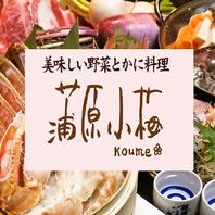 名物蟹料理・旬魚を堪能★ご宴会コース4000円~7000円