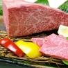 炭火焼肉 新日本のおすすめポイント1