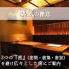 瀬戸内旬菜 棗のおすすめポイント2