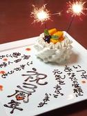 誕生日や記念日のお祝いサプライズお任せください♪