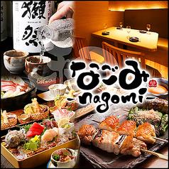 個室居酒屋 なごみ 錦糸町店の特集写真