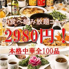 正康楼 朝霞店の写真