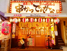 串かつ でんがな 江戸川橋店の画像