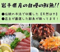 三陸居酒屋 きりや 中ノ橋店の雰囲気1