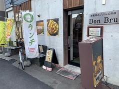 洋風丼ぶりとブリュレのお店 Don Bruの写真
