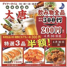 本格中華食べ放題 大唐 イオン橋本店のおすすめ料理1