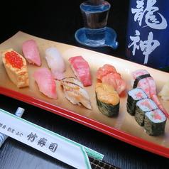 竹寿司 川間のおすすめ料理1