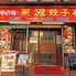 中華居酒屋 東瀧餃子宴 浜松町店のロゴ