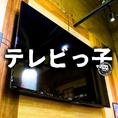 テレビモニター完備しております。