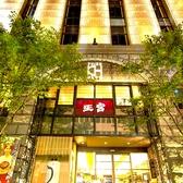 中国料理 王宮 OHKYU 名古屋駅店の雰囲気2
