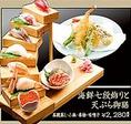 【おすすめメニュー】お寿司と、桜えびなど地元の食材と共に、天ぷらもついたザ・日本食な【海鮮七段盛りと天ぷら御膳】