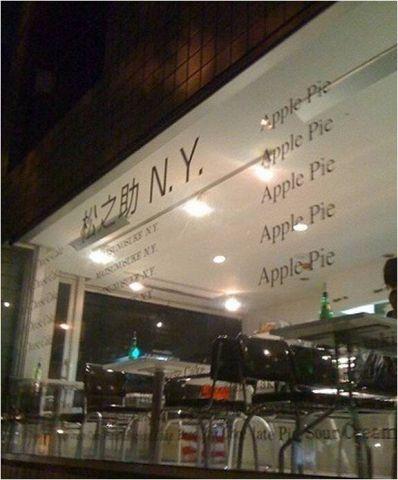 平野顕子がプロデュースするアップルパイとスイーツのお店です♪