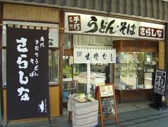 大垣駅前 さらしなの写真