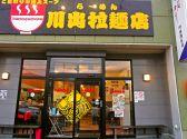 川出拉麺店 三重のグルメ