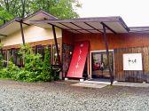 軽井沢 高原とうふ 松水庵 長野のグルメ