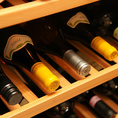 ワインセラーを完備。種類豊富に常に最高の状態でご提供できます!